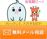 歯科治療 無料メール相談 ( 岡山限定 )