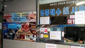 韓国の旅行代理店