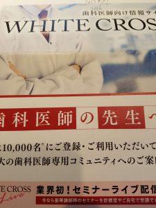 ホワイトクロス