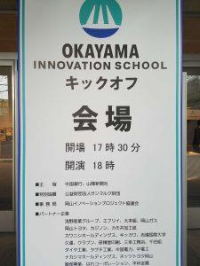 2岡山イノベーション
