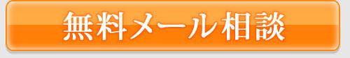 歯科治療 無料メール相談(岡山の方限定)